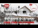 Дом 811 из газобетона Глеб Грин отвечает на вопросы В.Осельки 2D Андрей Шанс VLOG18