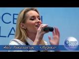 Аида Николайчук - Музыка. OCEAN PLAZA. Киев, 30.01.2015.