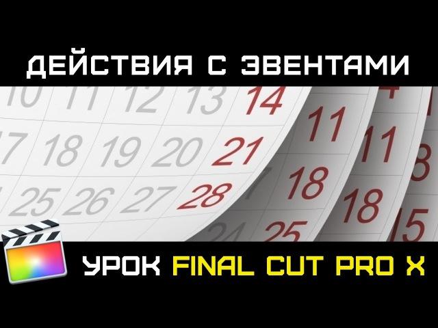 Эвенты (Events) в Final Cut Pro X. Объединение, разделение, сортировка. События в Final Cut