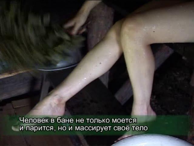 Veroiden tedolang ☆ Külbetin polhe - О бане