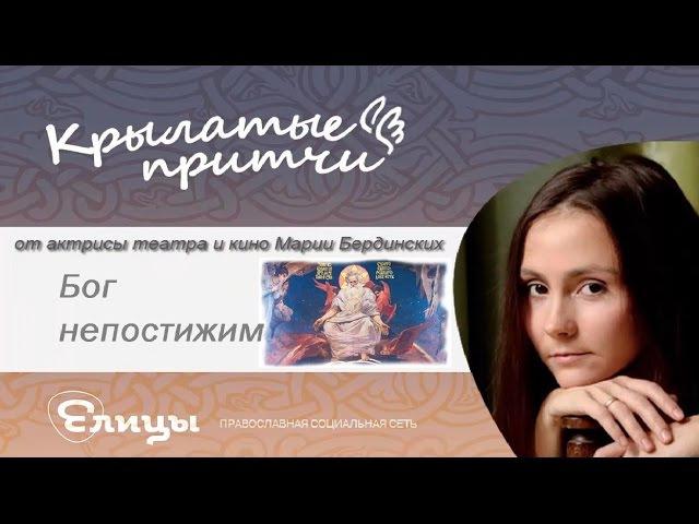 Бог непостижим - Мария Бердинских - Крылатые притчи