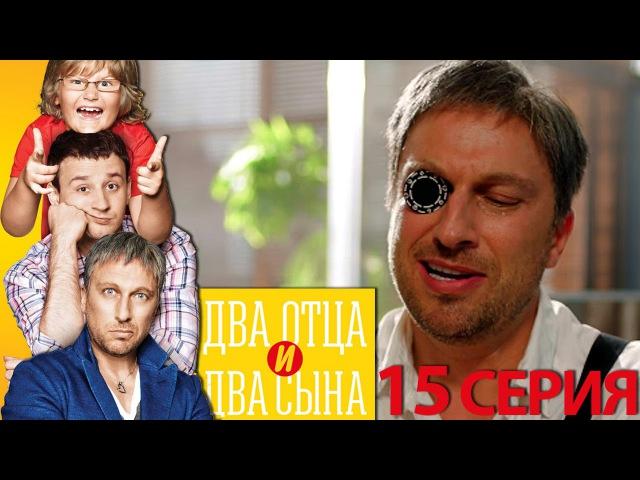 Два отца и два сына - Два отца и два сына 1 сезон 15 серия - русская комедия HD
