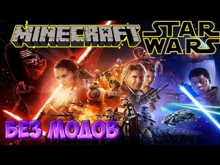 Майнкрафт: Star Wars   Звёздные Войны (Световой Меч,Бластеры,Клоны,R2D2,C3PO) БЕЗ МОДОВ