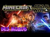 Майнкрафт: Star Wars | Звёздные Войны (Световой Меч,Бластеры,Клоны,R2D2,C3PO) БЕЗ МОДОВ