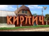 Сватики - 1 серия - новый мультфильм по мотивам сериала Сваты _ Премьера 2016.