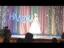 Анна Жулева на конкурсе Надежда