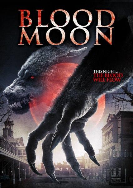 Кровавая луна (2016)