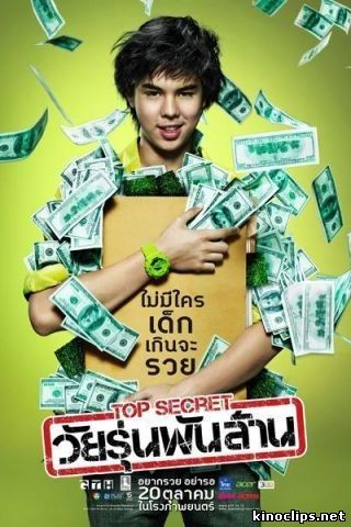 Тинейджер на миллиард (2011)