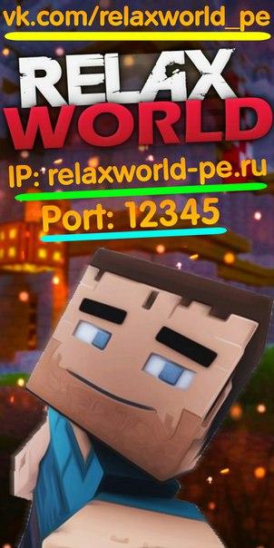 сервер — RelaxWorld