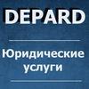 Depard консультации юриста бесплатно