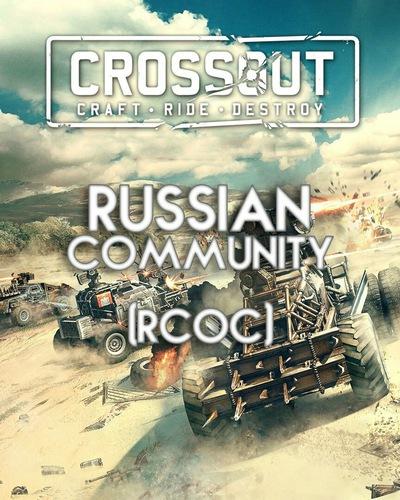 активационный код для crossout