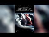 Аполлон 13 (1995) | Apollo 13
