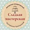 Сладкая мастерская Катерины Гревцевой