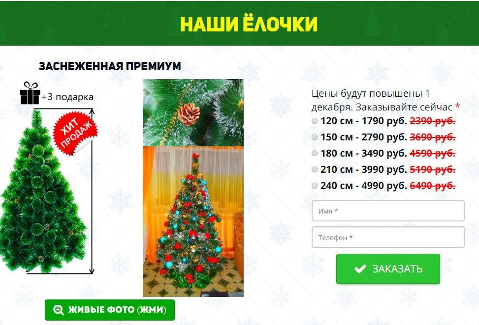 Предлагаем вашему вниманию искусственные лки по доступным ценам и с доставкой по всей России