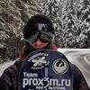проЭкстрим: сноуборды, горные лыжи   Прокат