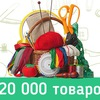 Интернет-магазин Эксклюзив-швейная фурнитура опт