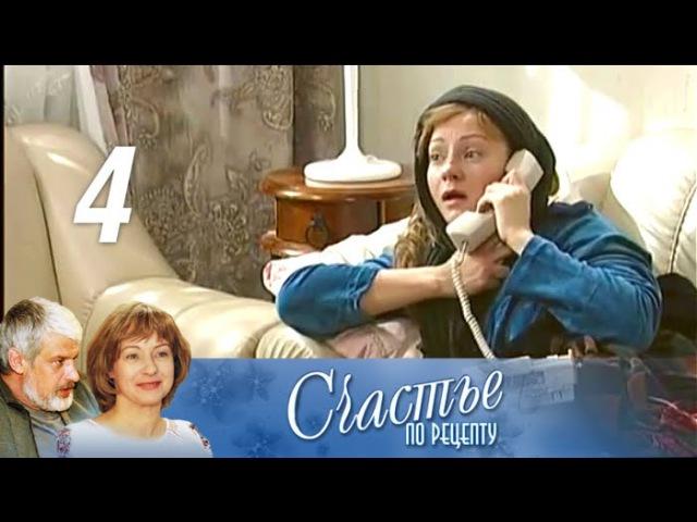 Счастье по рецепту 4 серия (2006)