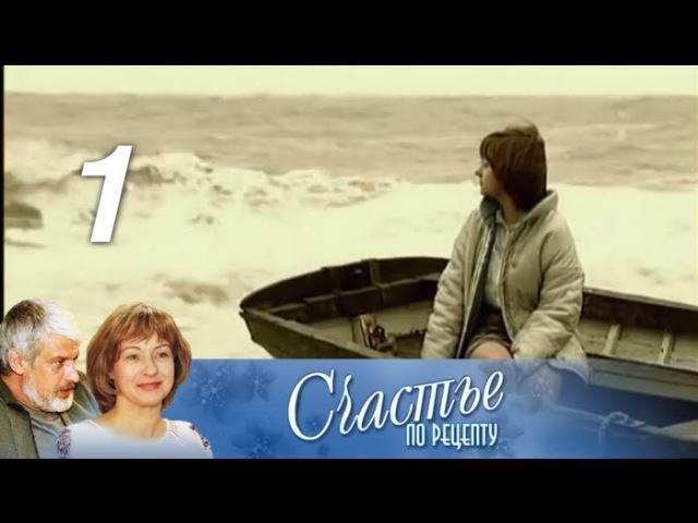 Счастье по рецепту 1 серия (2006)