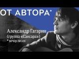 Александр Гагарин (