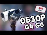 Обзор Feiyu G4 GS  Стедикам, стабилизатор!