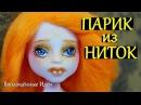 ВАСИЛИСА ЧАСОДЕИ ПАРИК ИЗ НИТОК Как сделать парики для кукол из шерсти пряжи ниток