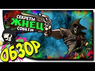 Overwatch | Жнец(Reaper) - Секреты Советы, Монтаж Обзор