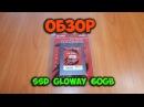 Обзор SSD Gloway 60Gb!