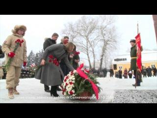 Открытие стеллы воинской доблести Солнечногорск 02.12.16