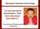 """""""12 внутренних вампиров. Как они мешают вам Жить"""" Вебинар с Александром Иваницким"""