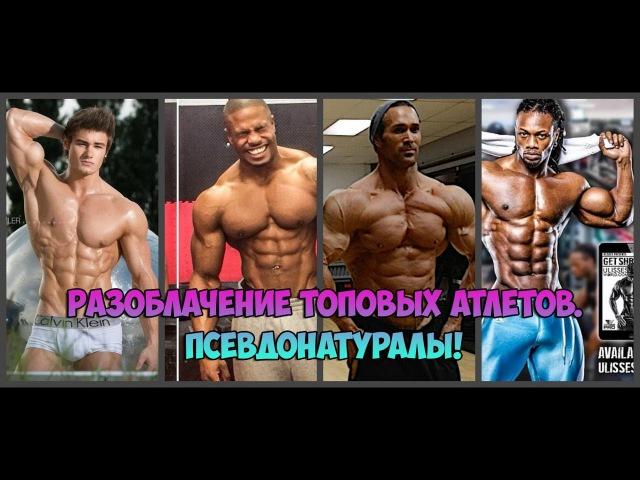 Разоблачение топовых атлетов. Псевдонатуралы! JeffSeid,Zyzz,Ulisses,Panda,O'hearn