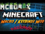 MCBorax X2 Бинды!