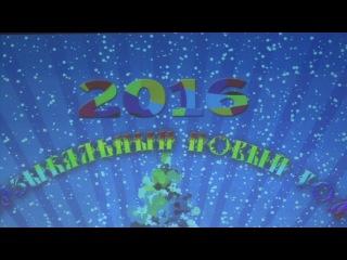 23.12.2016 Музыкальный Новый Год (Матадор) 8-х классов. Москва, школа 2098.