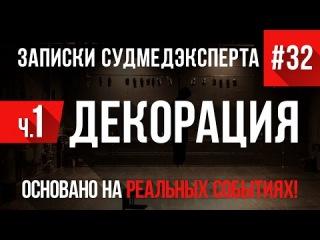 Записки Судмедэксперта 32 Декорация Часть 1 (Страшная история на реальных событ...