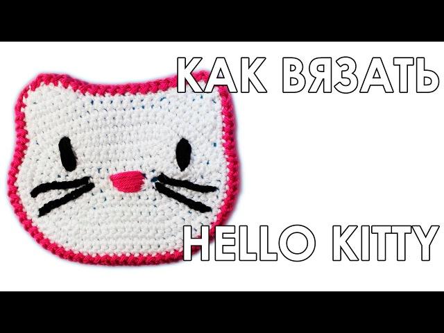 Как связать Китти крючком аппликация хелло Китти Hello Kitty Вяжем по схемам