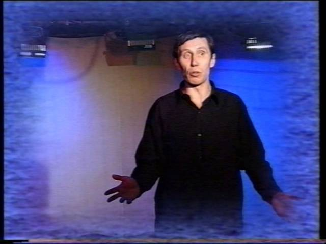 17 тост. Омский театр драмы, капустники. 1997 г.