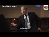 Россиюшка встала с колен | Путин