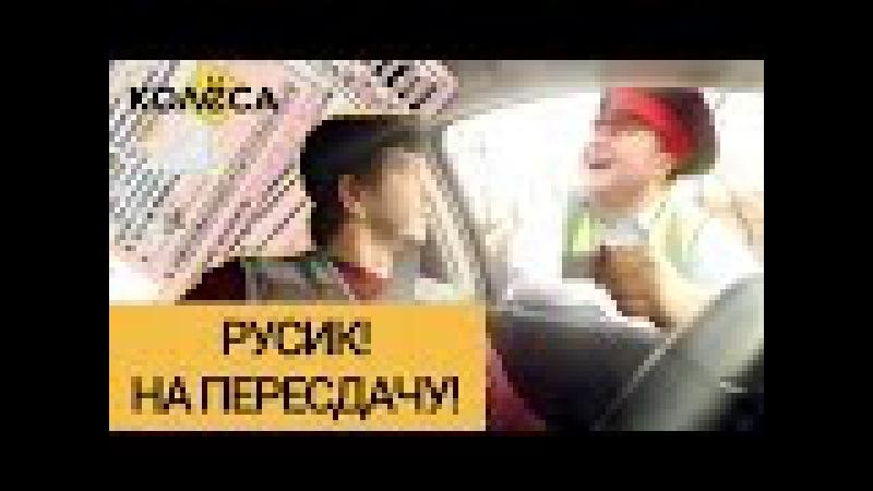 За эти нарушения грозит пересдача на права | Молодец, Колёса, молодец! | Таксист Р ...