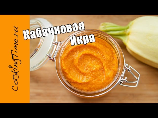 КАБАЧКОВАЯ ИКРА домашняя - самый вкусный МАМИН РЕЦЕПТ / как приготовить дома / икра из кабачков