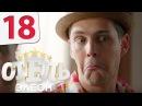 Отель Элеон - 18 серия 1 сезон - русская комедия HD