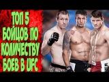 БОЙЦЫ РЕКОРДСМЕНЫ UFC | ТОП 5 БОЙЦОВ С САМЫМ БОЛЬШИМ КОЛИЧЕСТВОМ БОЕВ В UFC | HD