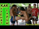 Тренировка Муай Тай в Таиланде. Обзор за 5 мин nhtybhjdrf vefq nfq d nfbkfylt. j,pjh pf 5 vby