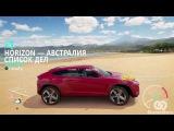 СТРИМ FORZA Horizon 3 (#1) - Старт не реального веселья #aae