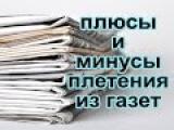 Плюсы и минусы плетения из газеты