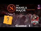 NoDiggity vs Team Empire #1 The Manila Major EU (06.05.2016) Dota 2