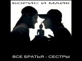 Майк Науменко - Все братья сёстры (Весь Альбом)