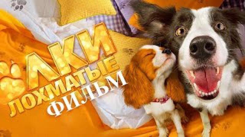 ЁЛКИ Лохматые / Фильм полностью HD