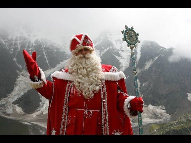 Новогоднее видеопоздравление от Деда мороза из Великого Устюга для малышей и первоклашек...