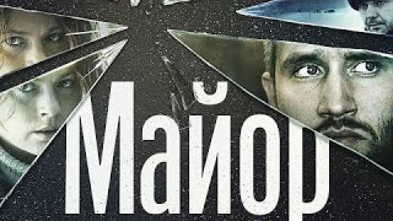 МАЙОР 2013 Фильм Криминал смотреть онлайн без регистрации