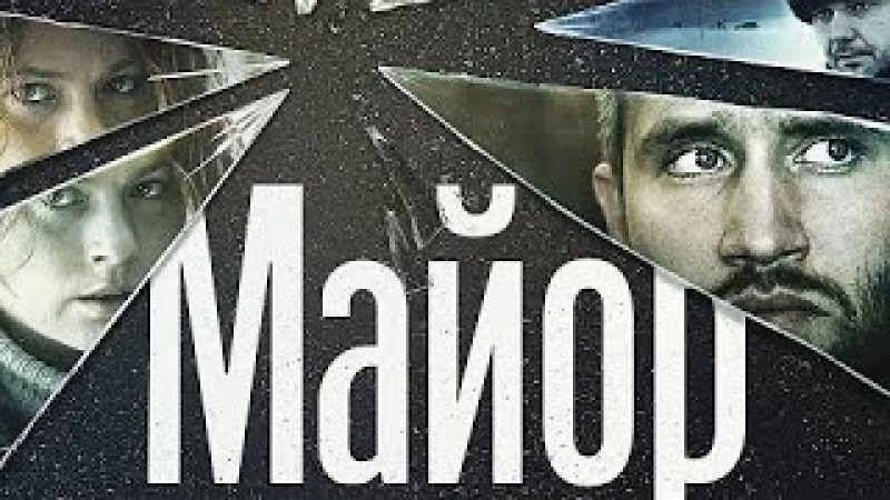МАЙОР (2013) Фильм Криминал
