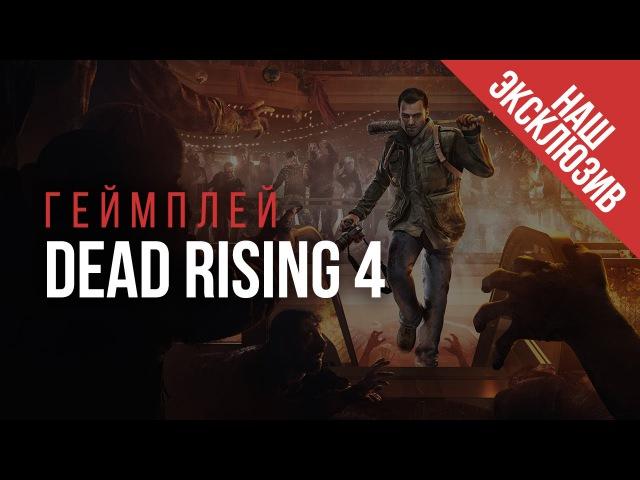 Dead Rising 4 gameplay | gamescom 2016